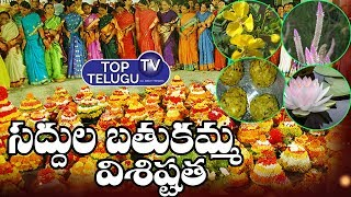 Importance Of Saddula Bathukamma Festival 2019 | Bathukamma Songs Telangana Dj | Top Telugu TV