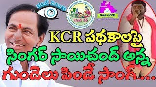 Telangana Folk Singer Saichand Song On KCR Scheams || Telangana Folk Songs 2019 || Top Telugu TV