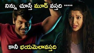 నిన్ను చూస్తే మూడ్ వస్తది ***** కానీ భయమెలావస్తది || Latest Telugu Movie Scenes || Bhavani HD Movies