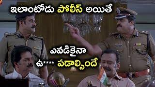 ఇలాంటోడు పోలీస్ అయితే ఎవడికైనా ఉ**** పడాల్సిందే || Latest Telugu Movie Scenes