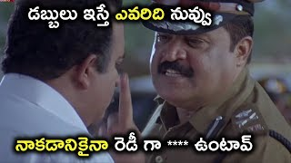 డబ్బులు ఇస్తే నువ్వు ఎవరిది నాకడానికైనా రెడీ గా ఉంటావ్ || Latest Telugu Movie Scenes