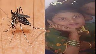 Dengue Se Hui Ek Masoom Bachchi Ki Maut Aur 2 Ladkiya Hospital Mein Hain Admit | @ SACH NEWS |