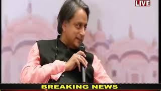 JAN TV LIVE| शशि थरूर का जयपुर दौरा