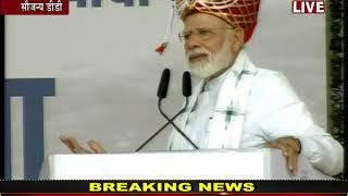 JAN TV LIVE | महाराष्ट्र-प्रधानमंत्री नरेंद्र मोदी की नासिक में रैली