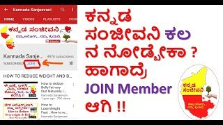 What is Youtube Join button ?? Use of Join Button | Kannada Sanjeevani