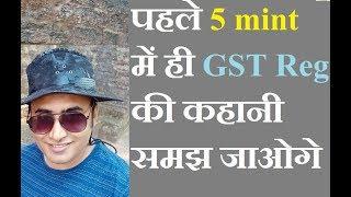 GST Fast Track 2019 पहले 5 minutes में ही GST Registration की कहानी समझ जाओगे