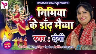 Nimiya Ke Dandh Maiya | निमिया के डाँढ़ मईया | Devi | Bhojpuri Devi Geet 2019