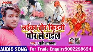 Laika Chor Kidani Le Gail ( Latest Bhojpuri Viral Song 2019 ) - Sunny Sajanwa #Kidani Chor