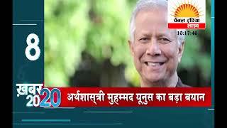 समाचार बुलेटिन # चैनल इंडिया लाइव   | 24x7 News Channel