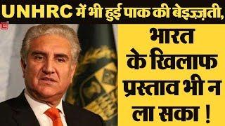 UNHRC में भी हुई Pakistan की बेइज़्ज़ती, India के खिलाफ प्रस्ताव भी न ला सका !