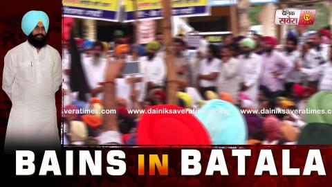 Exclusive: देखें कैसे Batala में Police के सामने गरजे Simarjit Bains