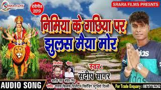 निमिया के गछिया पर झुलस मईया मोर || Nimiya Ke Gachhiya Par Jhulas Maiya More || संदीप सागर देवी गीत