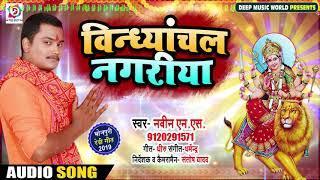 विंध्याचल नगरिया - Naveen N S का New Bhojpuri Devi Geet - Vindhyachal Nagriya - Bhojpuri Devi Geet