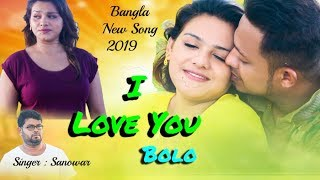 আই লাব ইউ বলো । I Love You Bolo । Singer : Sanowar । Bangla New Song 2019 । Dcn tv