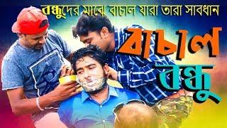 Must Watch New Funny ???? ???? বাচাল বন্ধু । Bachal Bondhu । Dcn tv । 2019