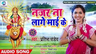 नजर ना लागे माई के - Najar Na Laage Maai Ke - Pratibha Pandey - Bhojpuri Devi Geet 2019 New