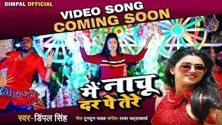 मैं नाचू दर पे तेरे  || Main Nachu Dar Pe Tere | Dimpal Singh | Navratri Song
