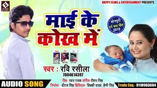 माई के कोख में - Ravi Rasila - Maai Ke Kokh Me | Bhojpuri Mamta Geet 2019