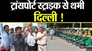 Motor Vehicle Act को लेकर सरकार के खिलाफ सड़को पर उतरा Delhi का Transport union