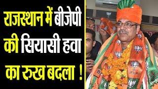 Rajasthan में BJP की हवा का रुख दे रहा नये संकेत....क्या दिग्गजों का साथ छोड़ेगी BJP !