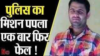 Gangster Papla Gujjar के खिलाफ Police का मिशन फिर फेल.आखिर कैसे कर रहाPapala Police के प्लान को फेल!