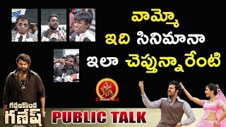 Valmiki Public Talk || Gaddalakonda Ganesh Public Talk || Valmiki Review || Bhavani HD Movies