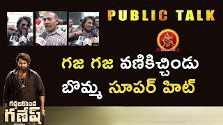 గజ గజ వణికిచ్చిండు బొమ్మ సూపర్ హిట్ | Gaddalakonda Ganesh Public Talk | Valmiki Review