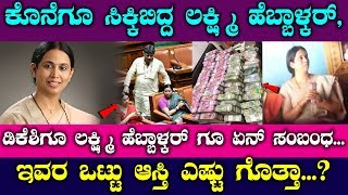ಡಿಕೆಶಿಗೂ ಲಕ್ಷ್ಮಿ ಹೆಬ್ಬಾಳ್ಕರ್ ಗೂ ಏನ್ ಸಂಬಂಧ... ಇವರ ಒಟ್ಟು ಆಸ್ತಿ ಎಷ್ಟು ಗೊತ್ತಾ...? || Top Kannada TV