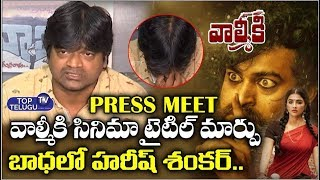 Valmiki Movie Named As Gaddala Konda Ganesh Movie Press Meet | Valmiki Movie Trailer | Top Telugu TV