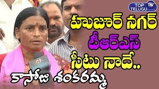 Shankaramma Demands  TRS  MLA Ticket For Huzurnagar  Elections | Telangana News | Top Telugu TV
