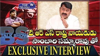 TRS Leader Sambari Samma Rao Exclusive Interview | BS Talk Show | Latest Top Telugu TV Interviews