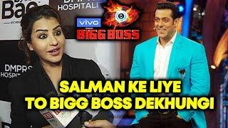 Shilpa Shinde Reaction On Salman Khan's Bigg Boss 13