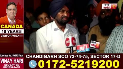 Sangrur में 4 दिनों से लापता नौजवान की मिली लाश