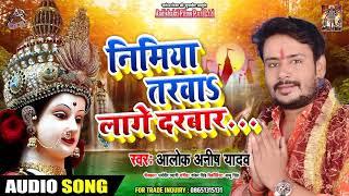 निमिया तरवा लागे दरबार - Alok Anish Yadav - Nimiya Tarwa Lage Darbaar - Devi Geet 2019