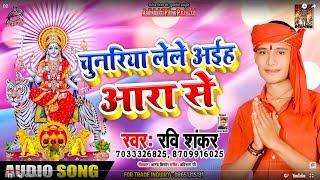 चुनरिया लेले अईह आरा से - Ravi Shankar - Chunariya Lele Aayih Ara Se - Special Navratri Songs 2019