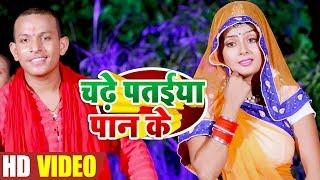 #Video_Song - चढ़े पतईया पान के - Deepak Diler - Chade Pataiaya Paan Ke - Bhojpuri Devi Geet 2019