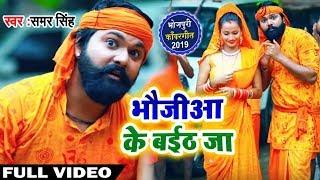 Samar Singh & Kavita Yadav  || Bolbam Song  - भौजी आ के बईठ जा - Kawar Song