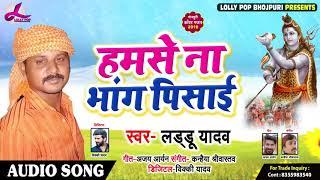 हमसे ना भांग पिसाई  - Humse Na Bhang Pisai - Laddu Yadav || Bolbam Song