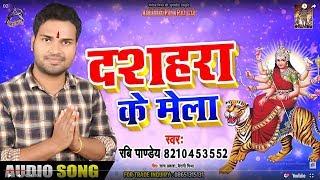 Ravi Panday का सुपरहिट देवी गीत - दशहरा के मेला Dussehra Ke Mela - Bhojpuri Navratri Song 2019