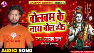Bolbam Song - बोलबम के नारा बोल होS - Aslam Raj - Bolbam Ke Nara Bola Ho - Bhojpuri Kawar Songs