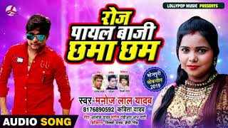 Manoj Lal Yadav & Kavita Yadav  - रोज पायल बाजी छमा छम - Bhojpuri Songs