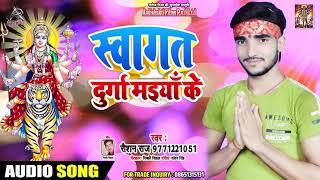 स्वागत दुर माइयाँ के - Roushan Raj - Swagat Durga Maiya Ke - Bhojpuri Navratri Song 2019