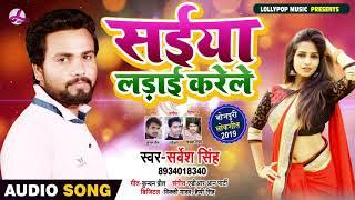 सईया लड़ाई करेले - Sarvesh Singh - Saiya Ladai Karele |  Bhojpuri songs