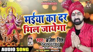 मईया का दर मिल जायेगा - Brajesh Singh - Maiya Ka Dar Mil Jayega - Bhojpuri Devi Geet 2019