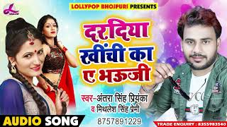 Antra Singh Priyanka & Mithilesh Singh Premi  || Bhojpuri Song  - दरदिया खींची का ए भऊजी