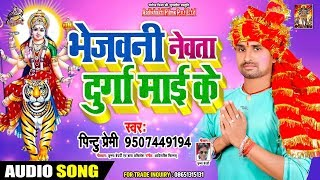 भेजवनी नेवता दुर्गा माई के - Pintu Premi Yadav - Bhejwani Newta Durga Maai Ke -  Navratri Songs