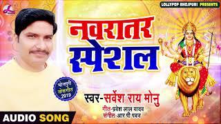 नवरातर स्पेशल - Servesh Rai Monu - Navratar Special - Bhojpuri Bhakti Songs