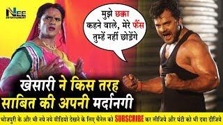 Khesari Lal ने साबित की अपनी मर्दानगी, छक्का कहने वाले को दी धम्की, सात पुस्ते नहीं छुड़ा पाएंगे