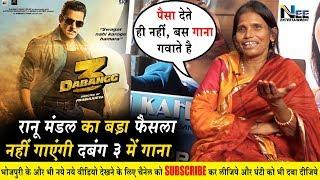 Singer Ranu Mandal का बड़ा फैसला, नहीं गायेंगी Salman Khan की फिल्म Dabangg 3 में गाना