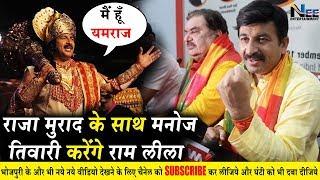 राजा मुराद के साथ दिल्ली सांसद Manoj Tiwari भी करेंगे राम लीला | Manoj Tiwari Ramleela in Delhi